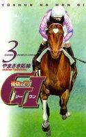 優駿の門 GI(ジーワン)(3)