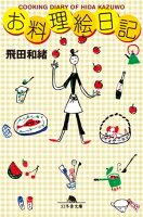 お料理絵日記