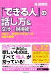 「できる人」の話し方&交渉・説得術【電子書籍】[ 箱田忠昭 ]