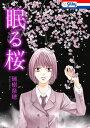 眠る桜【電子版オリジナルコミックス】【電子書籍】[ 瑞樹奈穂 ]