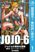 ジョジョの奇妙な冒険 第6部 モノクロ版【期間限定無料】の画像