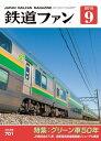 鉄道ファン2019年9月号【電子書籍】[ 鉄道ファン編集部 ]