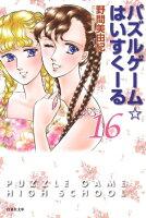パズルゲーム☆はいすくーる 16