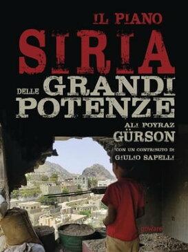 Il piano Siria delle grandi potenze【電子書籍】[ Ali Poyraz G?rson con un contributo di Giulio Sapelli ]