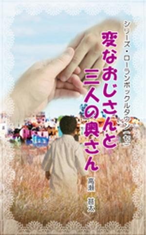 シリーズ・ローランボックルタウン7 変なおじさんと三人の奥さん【電子書籍】[ 高瀬甚太 ]