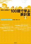 100題で学ぶ表計算 第3版 Excel 2013/2016対応初歩から実用まで【電子書籍】[ 森 夏節 ]