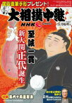 サンデー毎日増刊NHK Gーmedia 大相撲中継 11月場所号【電子書籍】