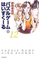 パズルゲーム☆はいすくーる 12