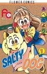 SALTY DOG(1)【電子書籍】[ あべさより ]