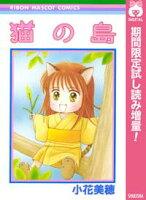 猫の島【期間限定試し読み増量】