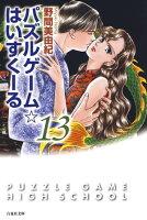 パズルゲーム☆はいすくーる 13