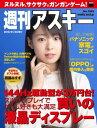 週刊アスキー No.1163(2...