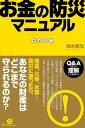 お金の防災マニュアル【電子書籍】[ 鈴木雅光 ]