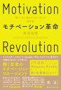 モチベーション革命 稼ぐために働きたくない世代の解体書【電子書籍】[ 尾原和啓 ] - 楽天Kobo電子書籍ストア