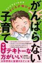 子どもが伸びるがんばらない子育て【電子書籍】[ 山本ユキコ ...