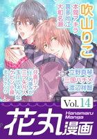 花丸漫画 Vol.14