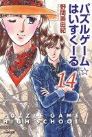 パズルゲーム☆はいすくーる 14