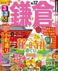 るるぶ鎌倉'16〜'17