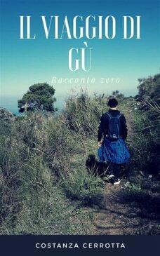 Il Viaggio di G?. Racconto zero【電子書籍】[ Costanza Cerrotta ]