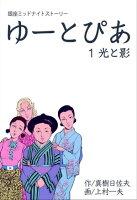 ゆーとぴあ~銀座ミッドナイトストーリー~1 【光と影】