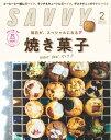 SAVVY(サヴィ)電子版2021年2月号・電子版【電子書籍】