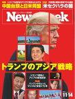 ニューズウィーク日本版 2017年11月14日【電子書籍】