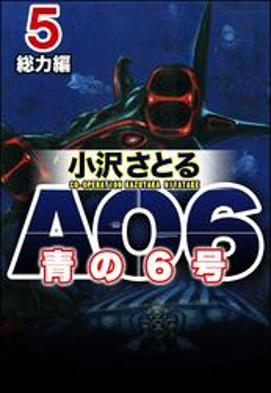 コミック, その他 AO6 6 5