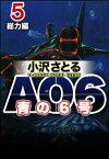 AO6 青の6号総力編 5【電子書籍】[ 小沢さとる ]