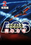 AO6 青の6号格闘編 2【電子書籍】[ 小沢さとる ]