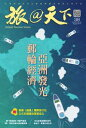 旅@天下 Global Tourism Vision NO.38【電子書籍】