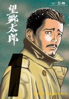 望郷太郎の画像