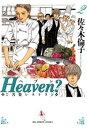 Heaven?〔新装版〕(2)【電子書籍】[ 佐々木倫子 ]