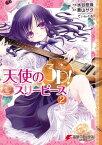 天使の3P!(2)【電子書籍】[ 蒼山 サグ ]