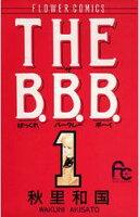THE B.B.B.(1)【期間限定 無料お試し版】