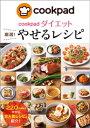 cookpadダイエット 厳選! やせるレシピ【電子書籍】[...
