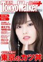 週刊 東京ウォーカー+ 2018...