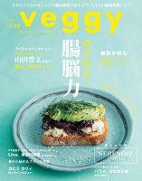 veggy (ベジィ) vol.63 2019年4月号 [雑誌]
