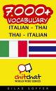 7000+ Vocabulary Italian - Thai【電子書籍】[ Gilad Soffer ]