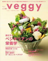 veggy (ベジィ) vol.60 2018年10月号 [雑誌]