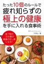 たった10個のルールで、疲れ知らずの「極上の健康」を手に入れる食事術【電子書籍】[ 久保山 誉…