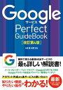 Googleサービス Perfect GuideBook 改訂第4版【電子書籍】[ 小泉茜 ]