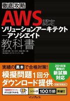 徹底攻略 AWS認定 ソリューションアーキテクト アソシエイト教科書