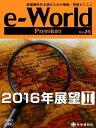 e-World Premium ...
