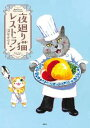 夜廻り猫レストラン【電子書籍】[ 深谷かほる ]