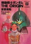 機動戦士ガンダム THE ORIGIN(21)【電子書籍】[ 安彦 良和 ]