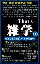 That's 雑学10 〜「世界...