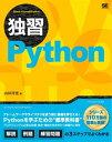 独習Python【電子書籍】[ 山田祥寛 ]