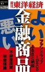 よい金融商品・悪い金融商品週刊東洋経済eビジネス新書no.214【電子書籍】