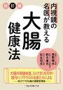 内視鏡の名医が教える大腸健康法【電子書籍】[ 西野晴夫 ]