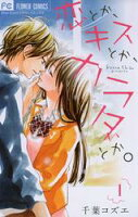 恋とか、キスとか、カラダとか。(1)【期間限定 無料お試し版】